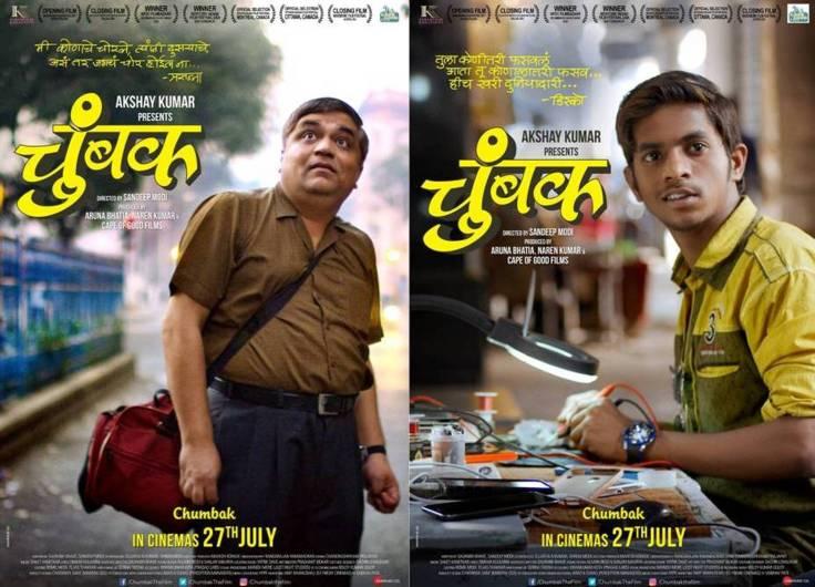 Chumbak Movie- Poster