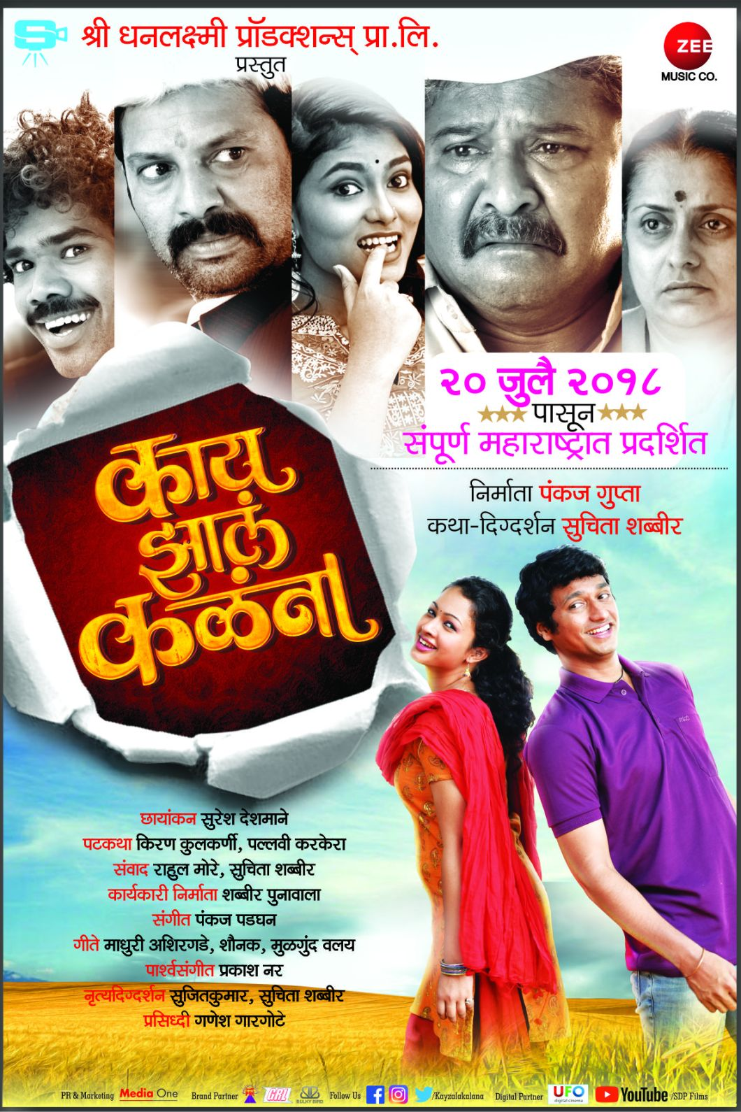 marathi ad.jpg