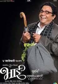 film bhai vyakti ki valli photo
